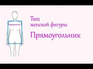 Тип фигуры Прямоугольник