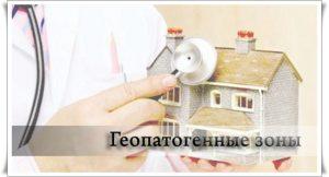 Геопатагенная зона в квартире и ее влияние на здоровье