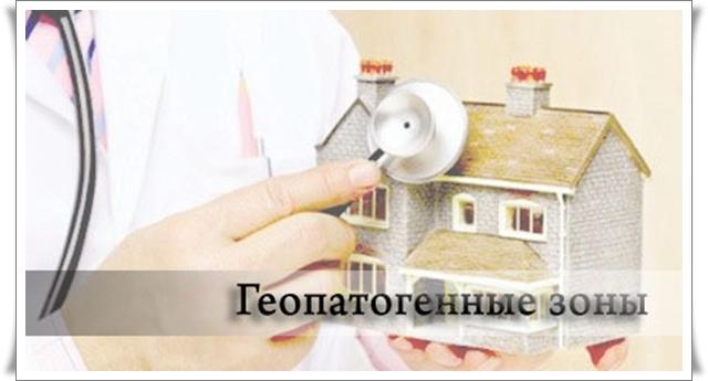Влияние патогенных зон в квартире на здоровье