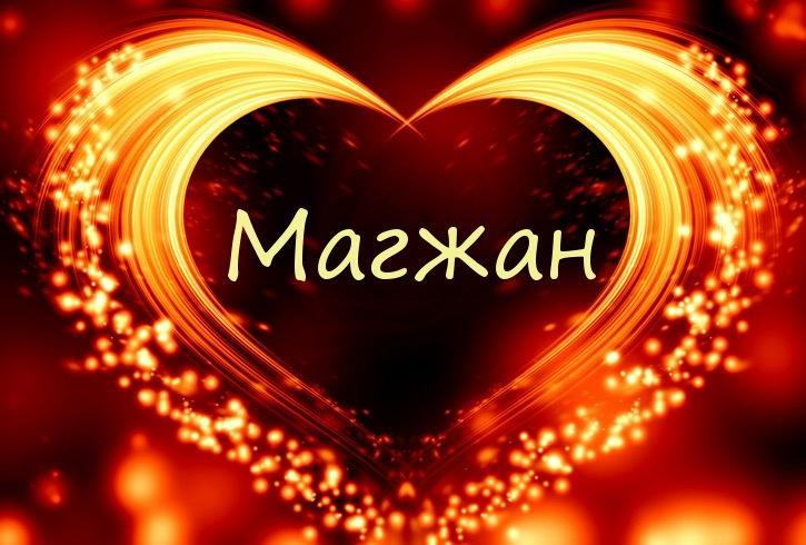 Что означает имя Магжан