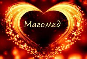 Что означает имя Магомед. Характер имени Магомед