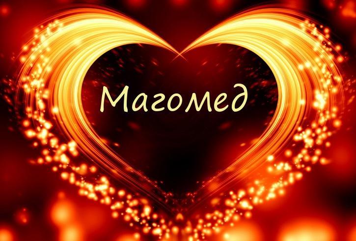 Что означает имя Магомед