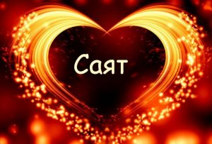 Что означает имя Саят