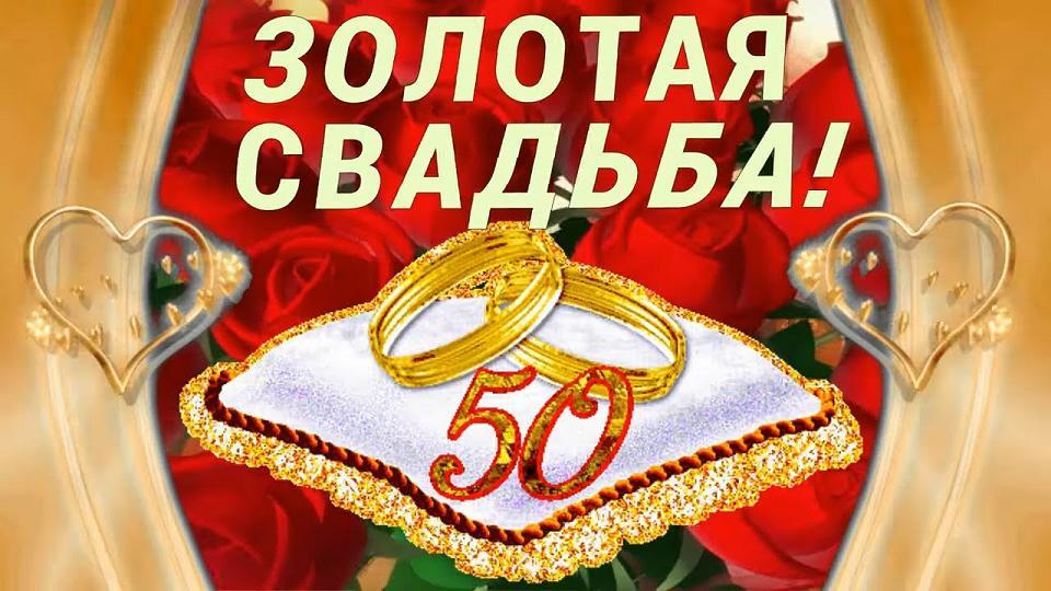 Золотая свадьба