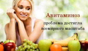 Самые частые симптомы авитаминоза и способы его лечения