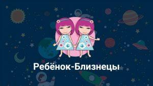 Ребенок близнец – особенности знака
