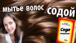 Мытье волос содой – особенности процедуры