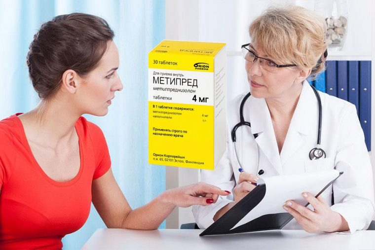 Метипред при беременности
