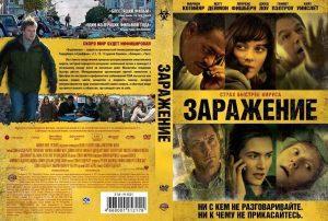 Сюжет фильма «Заражение» (2011)