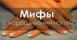 Развенчиваем мифы по поводу нарощенных ногтей