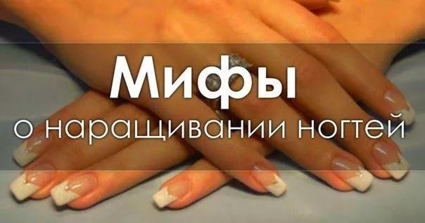 Развенчиваем мифы по поводу наращенных ногтей