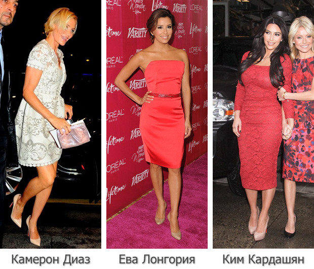 Знаменитости в бежевых туфлях - Камерон Диаз, Ева Лонгория, Ким Кардашян