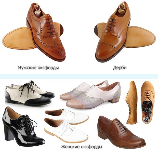 Туфли на каждый день - оксфорды